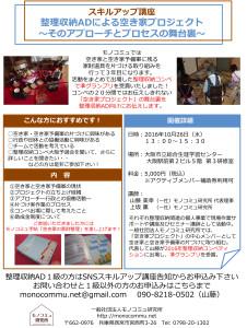 201610大阪空き家セミナー・フライヤー