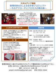 201703四国空き家セミナー・フライヤー